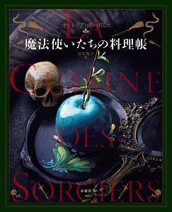 『魔法使いたちの料理帳』マイケル・ポール・チャン
