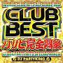 CLUB BEST -パリピ完全悶絶-