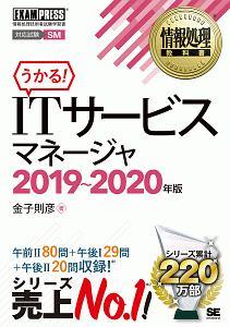 情報処理教科書 ITサービスマネージャ 2019~2020