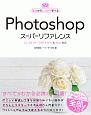 Photoshop スーパーリファレンス CC 2019-CS6 Win&Mac対応 基礎からしっかり学べる