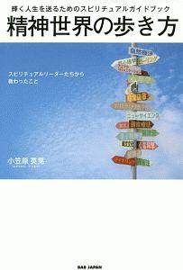 『精神世界の歩き方』田中道明