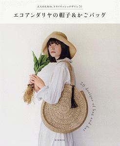 エコアンダリヤの帽子&かごバッグ