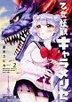 乙女怪獣キャラメリゼ(2)