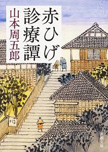 『赤ひげ診療譚』山本周五郎