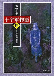 塩野七生『十字軍物語』