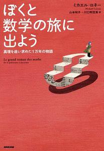 『ぼくと数学の旅に出よう』楠本和矢