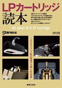 『LPカートリッジ読本』Stereo