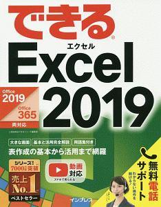 できるExcel 2019