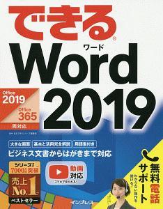 できるWord 2019