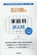石川県の家庭科 過去問 2020 石川県の教員採用試験「過去問」シリーズ9