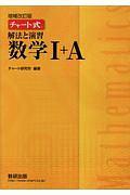 チャート式 解法と演習 数学1+A<増補改訂版>