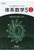 体系数学5 複素数平面と微積分の応用<四訂版>