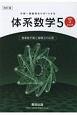 体系数学5 複素数平面と微積分の応用<四訂版> 中高一貫教育をサポートする