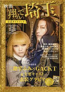 『映画『翔んで埼玉』公式ガイドブック』魔夜峰央