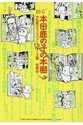 本田鹿の子の本棚 大乱戦クラッシュファミリーズ篇