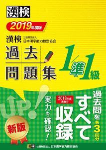 漢検 1/準1級 過去問題集 2019