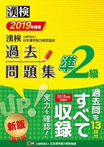 漢検 準2級 過去問題集 2019
