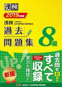 漢検 8級 過去問題集 2019
