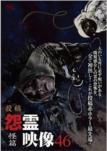 ナベタマサユキ『投稿 怨霊映像46 怪篇』