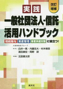 村木慎吾『実践 一般社団法人・信託 活用ハンドブック<改訂増補>』