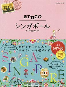 地球の歩き方aruco シンガポール 2019~2020