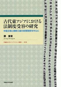 古代東アジアにおける法制度受容の研究
