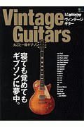 『Vintage Guitars 丸ごと一冊ギブソン 別冊Lightning197』サンドパイパーズ