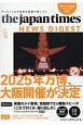 The Japan Times ニュースダイジェスト 2019.1 (76)