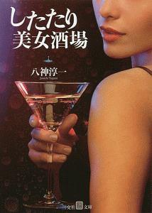 『したたり美女酒場』八神淳一