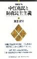 中江兆民と財政民主主義<増補改訂版>