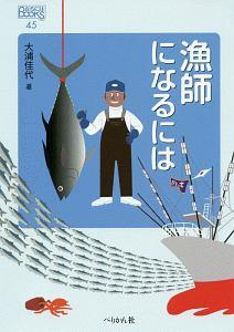 漁師になるには