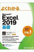 よくわかる Microsoft Excel 2019 基礎
