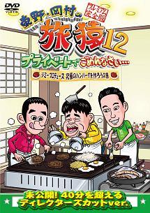 ジミー大西『東野・岡村の旅猿12 プライベートでごめんなさい… ジミープロデュース 究極のハンバーグを作ろうの旅 プレミアム』