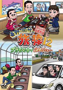 東野・岡村の旅猿12 プライベートでごめんなさい… スペシャルお買得版(2)