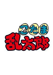 TVアニメ「忍たま乱太郎」せれくしょん『妖怪ヌレオナゴと園田村との段』