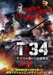 T-34 ナチスが恐れた最強戦車
