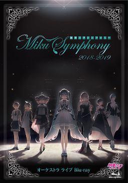 初音ミクシンフォニー~Miku Symphony 2018-2019~ オーケストラ ライブ