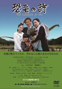 澤田敏行『恐竜の詩』