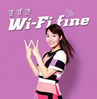 浜田マロン『Wi-Fi fine/スイッチ』