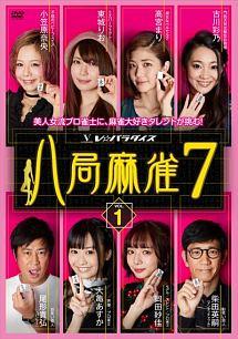 八局麻雀7 vol.1