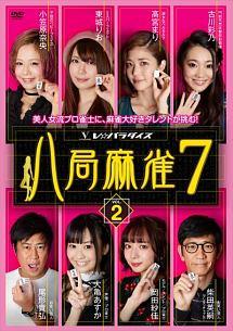 八局麻雀7 vol.2