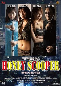 HONEY SCOOPER ≪EPISODE:1-3≫