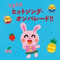 ハワード・アッシュマン『年令別 すくすくキッズ どきどきヒットソング・オンパレード!!』