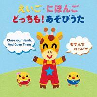 年令別 すくすくキッズ えいご・にほんご どっちも!あそびうた~英語の導入にぴったり!日本語でおぼえて英語で遊ぼう!~