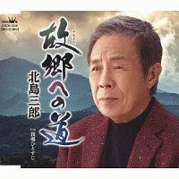 北島三郎『故郷への道/我慢ひとすじ』