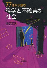 『77冊から読む 科学と不確実な社会』上野健一