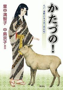 『かたづの! 八戸・遠野の女大名「清心尼」』里中満智子