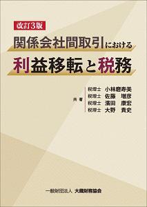 関係会社間取引における利益移転と税務<改訂3版>