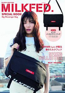 MILKFED. SPECIAL BOOK Big Messenger Bag mini特別編集