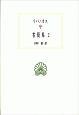 書簡集 (2)